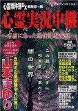 心霊実況中継スペシャル~本当にあった恐怖体験実録~