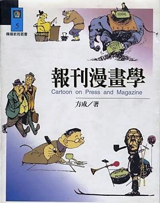 報刊漫畫學