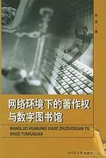 网络环境下的著作权与数字图书馆
