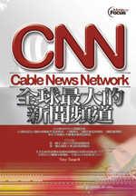 全球最大的新聞頻道 CNN