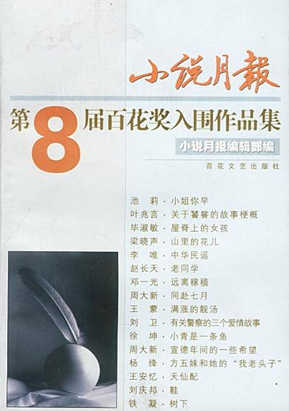 小说月报第8届百花奖入围作品集
