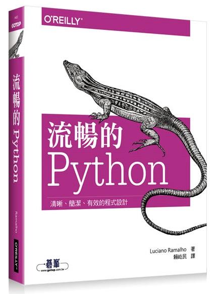 流暢的 Python