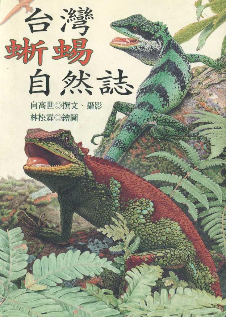 台灣蜥蜴自然�...