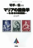 切手が伝えるマリアの図像学