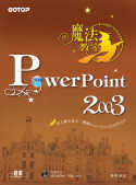 PowerPoint 2003 魔法教室