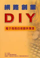 網絡創業DIY