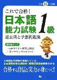 これで合格!日本語能力試験1級過去問と予想問題集 平成19年