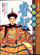 Qianlong da di yi ling ba ze