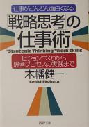 「戦略思考」の仕事術