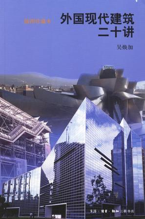外國現代建築二十講