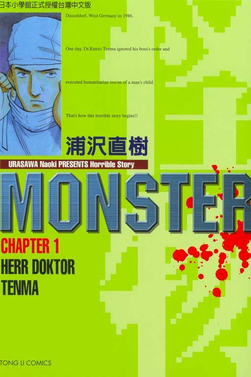 怪物MONSTER 1