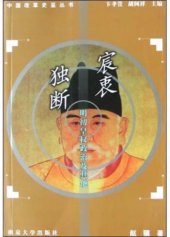 中国改革史鉴丛书(总六册)