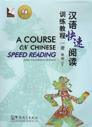 汉语快速阅读
