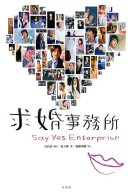 求婚事務所―Say Yes Enterprise