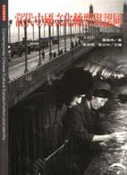 當代中國文化轉型與認同