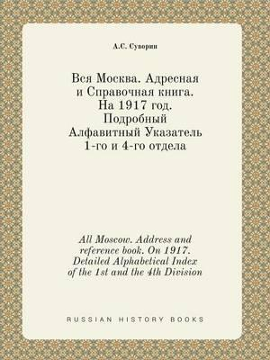 All Moscow. Address and Reference Book. on 1917. Detailed Alphabetical Index of the 1st and the 4th Division
