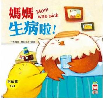 媽媽生病啦!