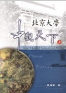 北京大學中觀天下(上)