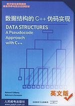 数据结构的C++伪码实现