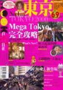 MOOK 自遊自在 No.1 東京 夏季特刊