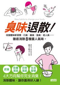 臭味退散!改變體味新習慣,口臭、腳臭、狐臭、老人臭……徹底消除8種擾人氣味