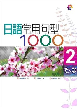 日語常用句型1000 2