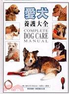 愛犬養護大全