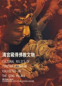 清宫藏传佛教文物