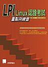 LPI Linux認證考試