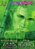 俺と悪魔のブルーズ(3)