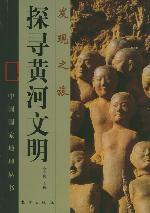 探寻黄河文明