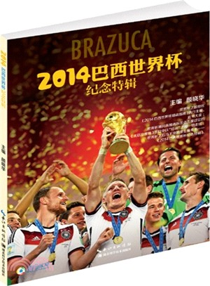 2014巴西世界盃紀念特輯