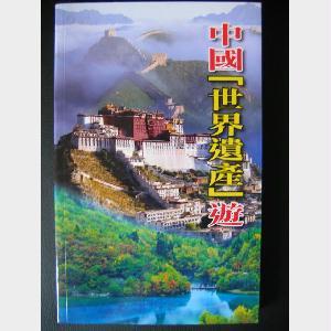 中國「世界遺產」遊