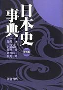 日本史事典