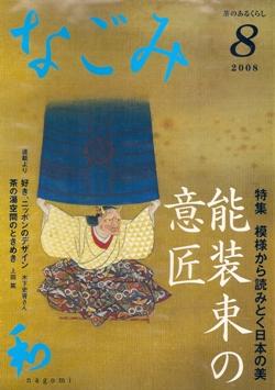 なごみ 2008-08