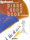 ピアノソングブック