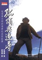 孤獨與追尋 : 地質學大師許靖華的成長故事