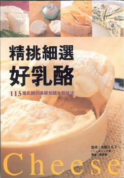精挑細選好乳酪 113種乳酪的基礎知識&賞味法
