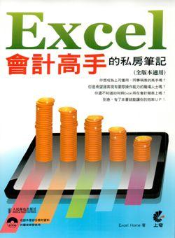 Excel會計高手的私房筆記