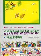活用圖案插畫集‧可愛動物篇‧