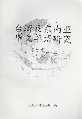 台湾及东南亚华文华语研究