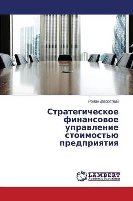 Strategicheskoe finansovoe upravlenie stoimost'yu predpriyatiya