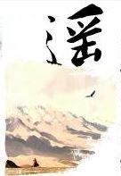逍遥游 (2)