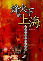 烽火下的上海