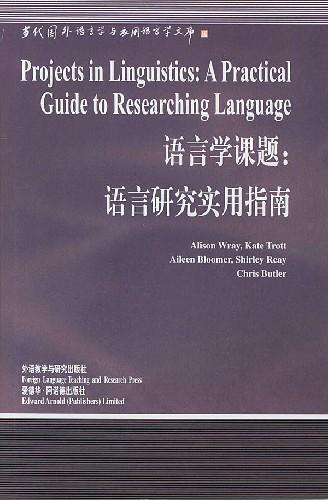 语言学课题