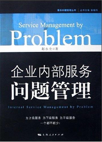 企业内部服务问题管理