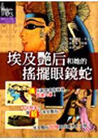 埃及豔后和她的搖擺眼鏡蛇