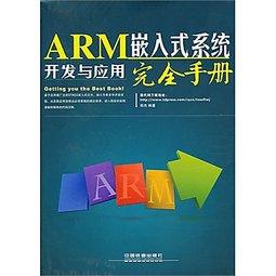 ARM嵌入式系统开发与应用完全手册