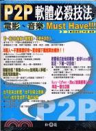 P2P 軟體必殺技�...