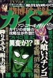 """賭博破戒録カイジ人喰いパチンコ 3 必勝""""沼""""攻略編 アンコ"""